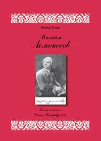 Книга Михайло Ломоносов: Роман в стихах - Автор Виктор Плиев