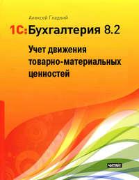 Книга 1С: Бухгалтерия 8.2. Учет движения товарно-материальных ценностей