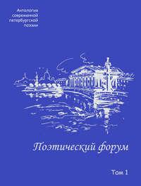 Книга Поэтический форум. Антология современной петербургской поэзии. Том 1