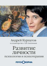 Книга Развитие личности. Психология и психотерапия - Автор Андрей Курпатов