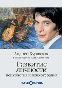 Книга Развитие личности. Психология и психотерапия
