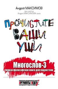 Купить книгу Многослов-3, или Прочистите ваши уши: первая философская книга для подростков, автора Андрея Максимова