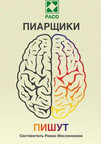 Книга Пиарщики пишут - Автор Роман Масленников