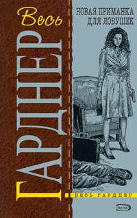 Купить книгу Вдовы носят траур, автора Эрла Стенли Гарднера