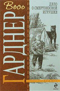 Купить книгу Долина маленьких страхов, автора Эрла Стенли Гарднера
