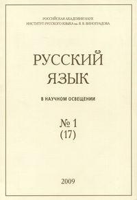 Купить книгу Русский язык в научном освещении №1 (17) 2009, автора