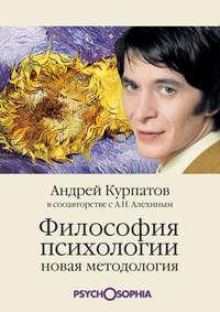 Книга Философия психологии. Новая методология - Автор Андрей Курпатов