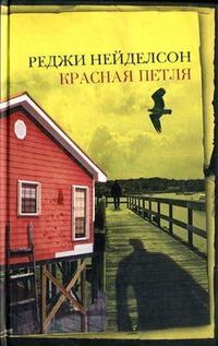 Книга Красная петля