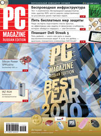 Купить книгу Журнал PC Magazine/RE №3/2011, автора