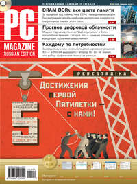 Журнал PC Magazine/RE №4/2011