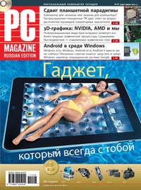 Купить книгу Журнал PC Magazine/RE №6/2011, автора