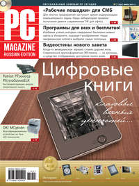 Купить книгу Журнал PC Magazine/RE №7/2011, автора