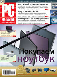 PC Magazine/RE - Журнал PC Magazine/RE №9/2011
