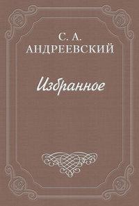 Книга Значение Чехова