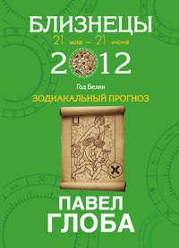 Купить книгу Близнецы. Зодиакальный прогноз на 2012 год, автора Павла Глобы