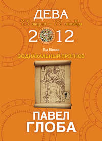 Купить книгу Дева. Зодиакальный прогноз на 2012, автора Павла Глобы