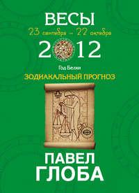 Купить книгу Весы. Зодиакальный прогноз на 2012 год, автора Павла Глобы