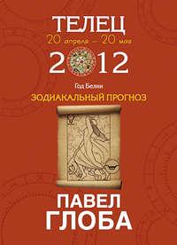 Купить книгу Телец. Зодиакальный прогноз на 2012 год, автора Павла Глобы