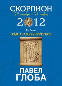 Купить книгу Скорпион. Зодиакальный прогноз на 2012 год, автора Павла Глобы