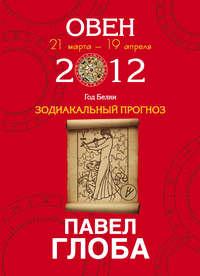 Купить книгу Овен. Зодиакальный прогноз на 2012 год, автора Павла Глобы