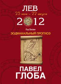 Купить книгу Лев. Зодиакальный прогноз на 2012 год, автора Павла Глобы