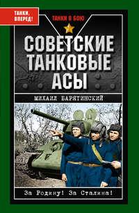 Купить книгу Советские танковые асы, автора Михаила Барятинского