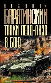 Купить книгу Танки ленд-лиза в бою, автора Михаила Барятинского