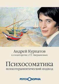 Книга Психосоматика. Психотерапевтический подход - Автор Андрей Курпатов