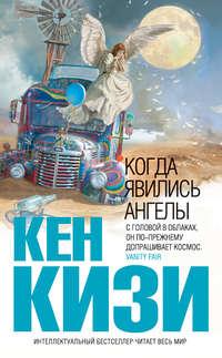 Купить книгу Когда явились ангелы (сборник), автора Кена Кизи