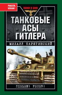 Купить книгу Танковые асы Гитлера, автора Михаила Барятинского