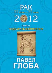 Купить книгу Рак. Зодиакальный прогноз на 2012 год, автора Павла Глобы