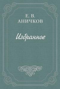 Книга Шенье, Андре-Мари
