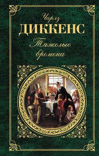 Книга «Рождения. У миссис Мик – сын» - Автор Чарльз Диккенс