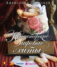 Купить книгу Кондитерские мировые хиты, автора Александра Селезнева