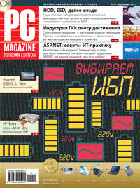 Книга Журнал PC Magazine/RE №11/2011 - Автор PC Magazine/RE