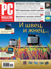 Журнал PC Magazine/RE №10/2011