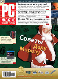 Купить книгу Журнал PC Magazine/RE №12/2011, автора