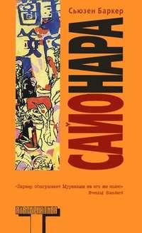 Книга Сайонара