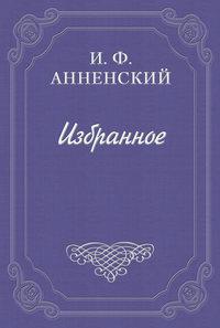 Книга О современном лиризме