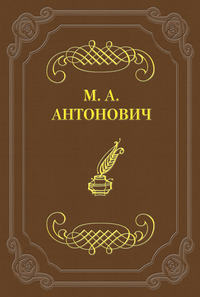 Книга Асмодей нашего времени