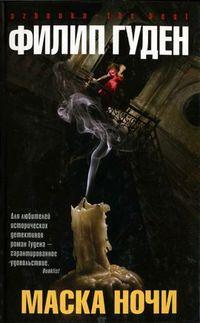 Книга Маска ночи