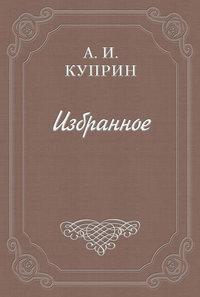 Книга Скрипка Паганини