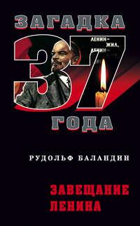Книга Завещание Ленина