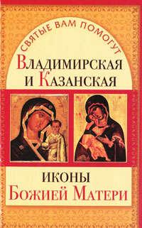 Купить книгу Владимирская и Казанская иконы Божией матери, автора Анны Чудновой