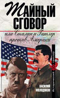 Тайный сговор, или Сталин и Гитлер против Америки