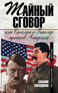 Книга Тайный сговор, или Сталин и Гитлер против Америки