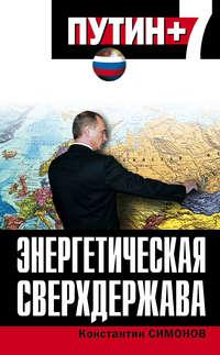 Книга Энергетическая сверхдержава
