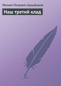 Книга Наш третий клад