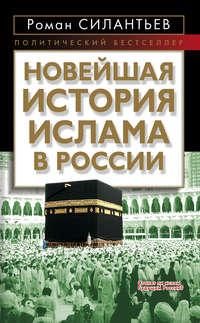 Книга Новейшая история ислама в России