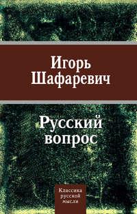 Книга Русский вопрос (сборник)
